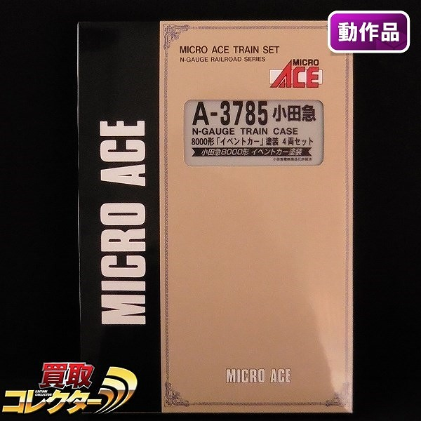 MICRO ACE Nゲージ A-3785 小田急8000形 イベントカー塗装 4両