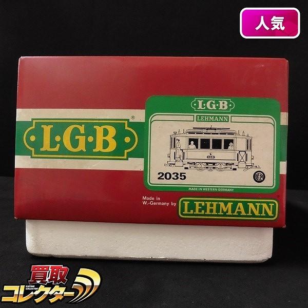 LGB レーマン Gゲージ 2035 トラム 路面電車 動力車