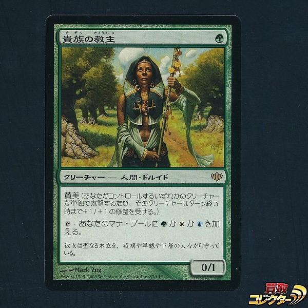 MTG 貴族の教主 Noble Hierarch 日本語 1枚 CON モダン レガシー