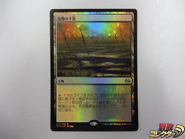 MTG 湿地の干潟 Marsh Flats 日本語版 Foil 1枚 MM3 土地 レア