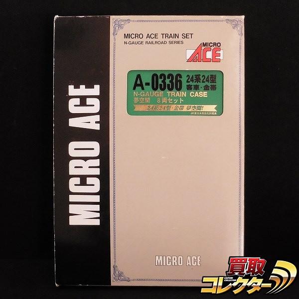 MICRO ACE Nゲージ A-0336 24系 24型 客車 金帯 夢空間 8両