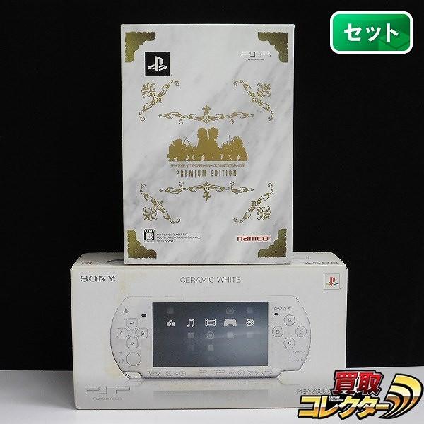 PSP 本体 テイルズオブザヒーローズ ツインブレイヴ プレミアムBOX