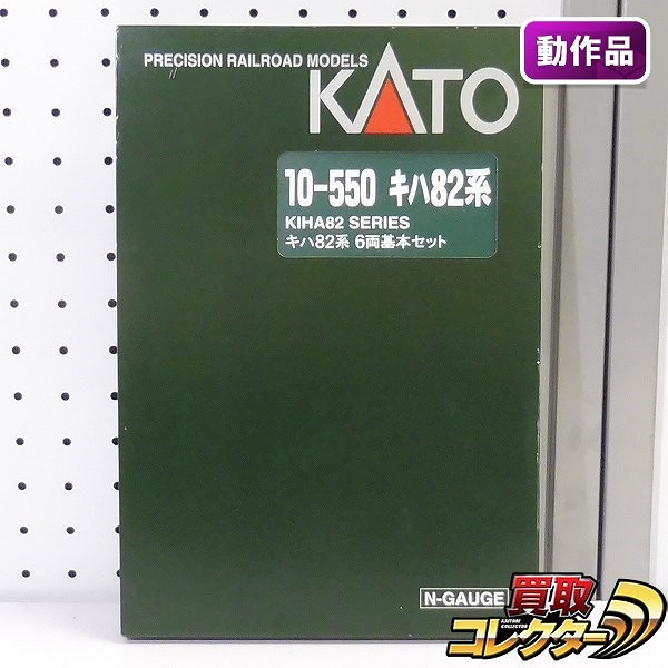 KATO Nゲージ 10-550 キハ82系 6両基本セット / 鉄道模型