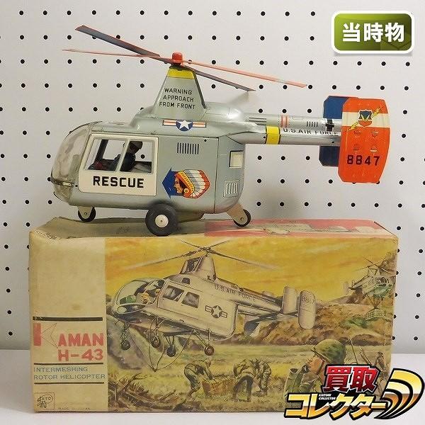アサヒ玩具 ブリキ ヘリコプター カマンH-43 フリクション 当時物
