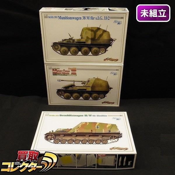 サイバーホビー 1/35 フンメル弾薬運搬車 マーダーIIIM型 他