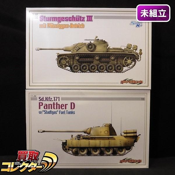 サイバーホビー 1/35 パンサー D型 III号突撃砲G型