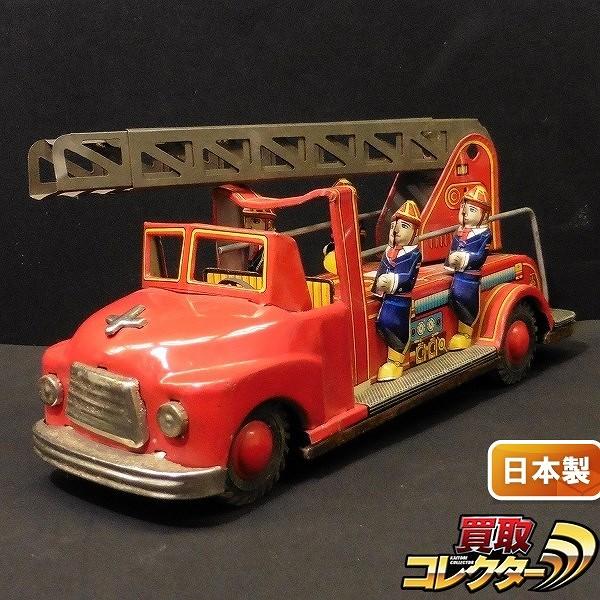 マルサン 日本製 消防 はしご車 消防車 / ブリキ フリクション