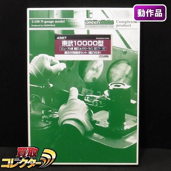 GREEN MAX 4387 東武10000型 リニューアル車 スカイツリーライン