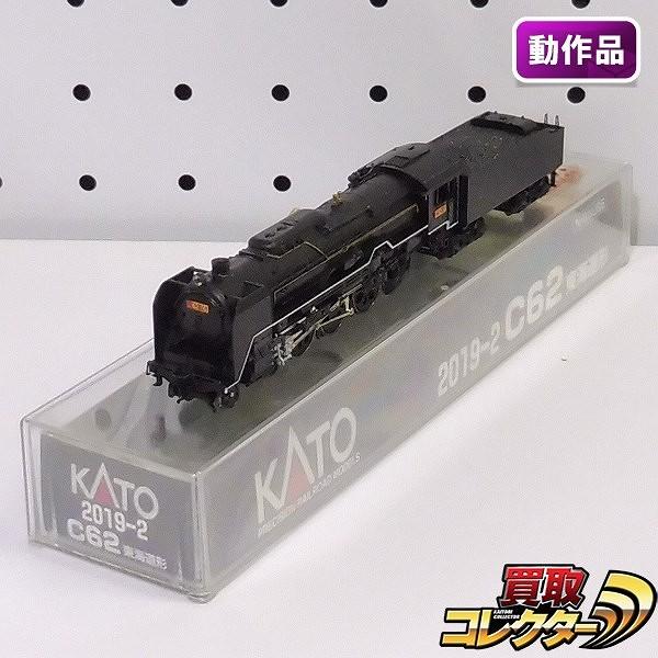 KATO 2019-2 C62 東海道形 蒸気機関車 / 鉄道模型 動力車