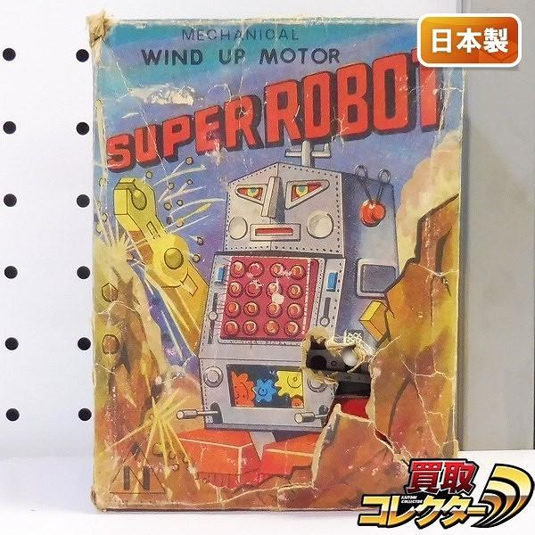 ノグチ スーパーロボット ブリキ ゼンマイ 日本製 / NOGUCHI