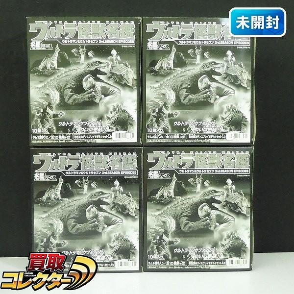 ウルトラ怪獣名鑑 ウルトラマン & セブン 3rd. SEASON EPISODE