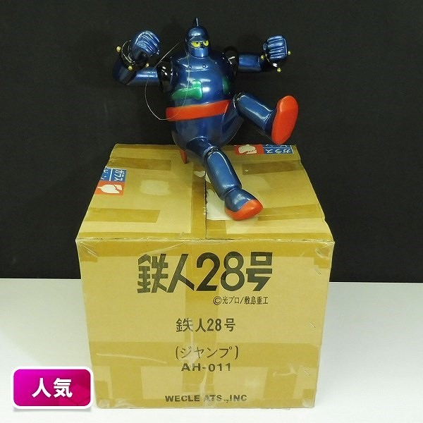 WELCLE ATS 鉄人28号 AH-011 FRP製 ジャンプ / 光プロ 敷島重工