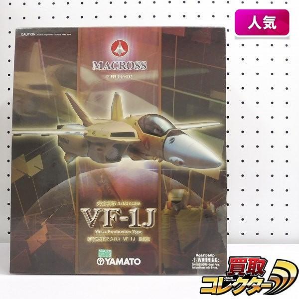 やまと 1/60 完全変形 VF-1J 量産機 / 超時空要塞マクロス