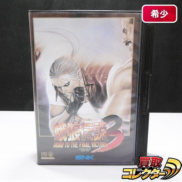 SNK NEOGEO ROM 餓狼伝説3 ROAD TO THE FINAL VICTORY
