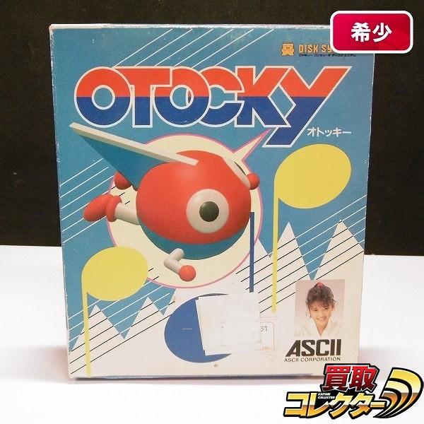 ファミコン ディスクシステム オトッキー OTOCKY / ASCII