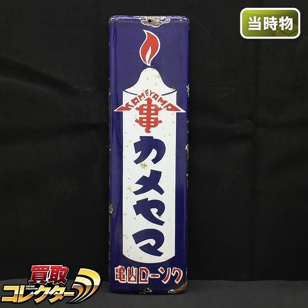 ホーロー看板 カメヤマ 亀山ローソク / 昭和レトロ