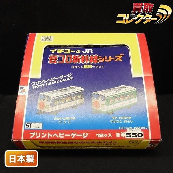 イチコー JR 豆コロ新幹線 12コ入り ひかり やまびこ あさひ