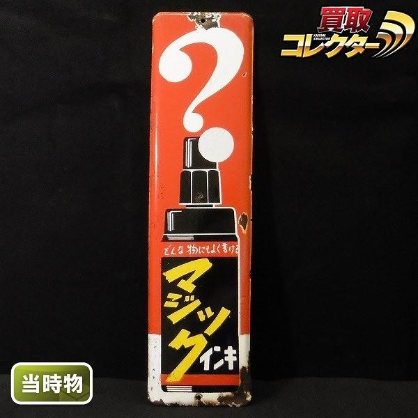 ホーロー看板 マジックインキ 当時物 / 昭和レトロ