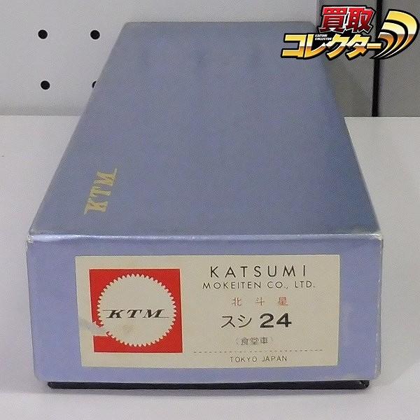 KTM カツミ HOゲージ 北斗星 スシ24 食堂車 / 鉄道模型