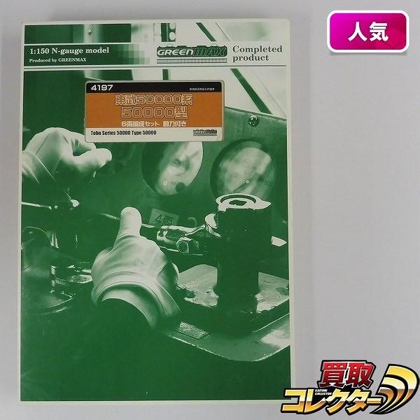 GREEN MAX Nゲージ 4197 4198 東武5000系 5000型 基本 増結