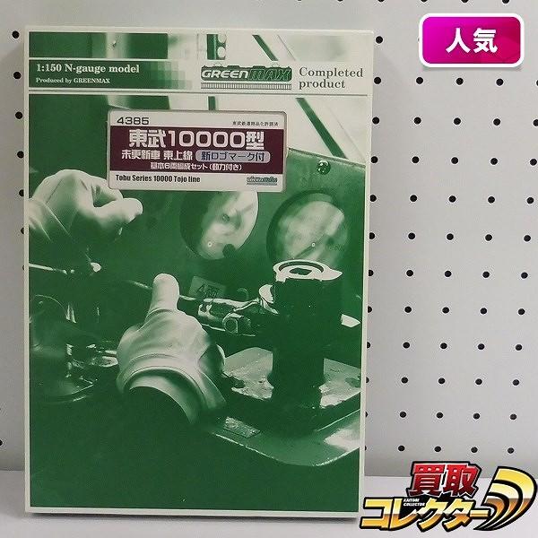 GREEN MAX 4385 東武10000型 未更新車 東上線 基本6両セット