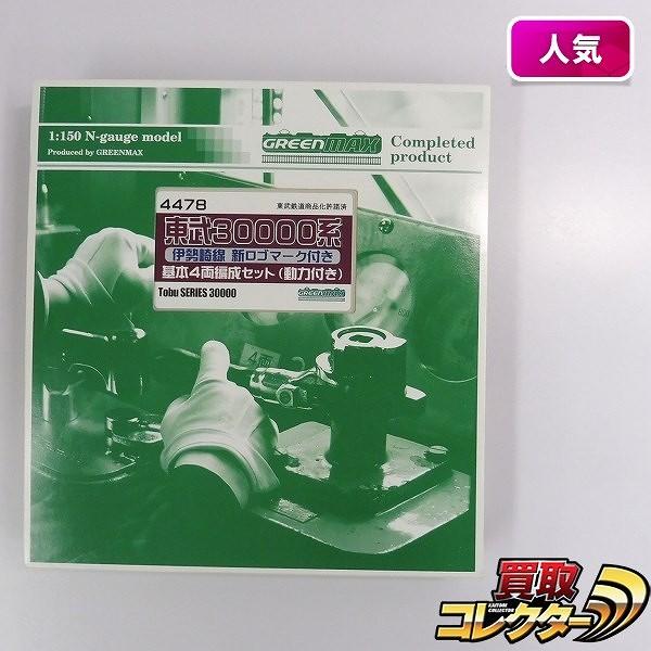 GREEN MAX 4478 東武3000系 伊勢崎線 基本4両編成セット