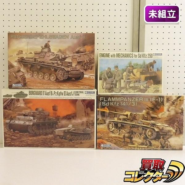 グンゼ 1/35 Ⅲ号火焔放射戦車 Ⅲ号指揮戦車K型 他
