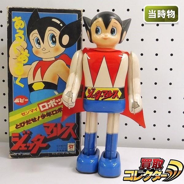 ポピー あるくあるく ゼンマイロボット ジェッターマルス 日本製