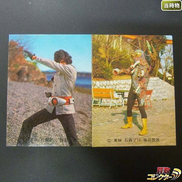 カルビー 旧 仮面ライダー スナック カード 510 511 KR21 当時物_1