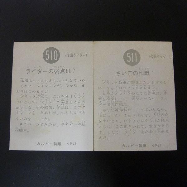 カルビー 旧 仮面ライダー スナック カード 510 511 KR21 当時物_2