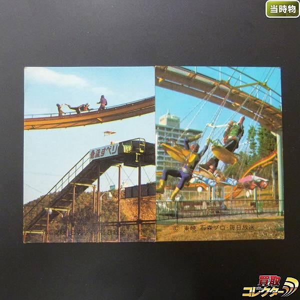 カルビー 旧 仮面ライダー スナック カード 519 521 KR21 当時物_1