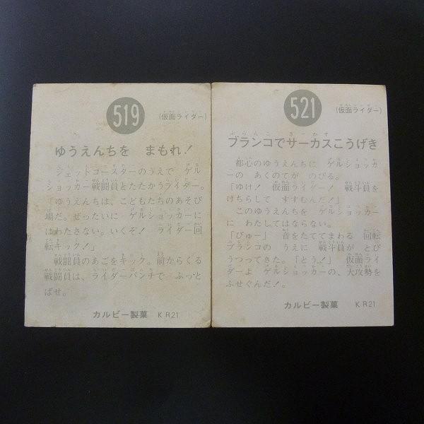 カルビー 旧 仮面ライダー スナック カード 519 521 KR21 当時物_2