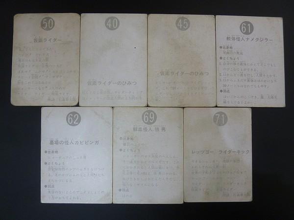 カルビー 旧 仮面ライダー スナック カード 表14局 表25局 計7枚_2