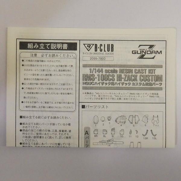 B-CLUB 1/144 HGUCハイザック用 ハイザック カスタム改造パーツ_3