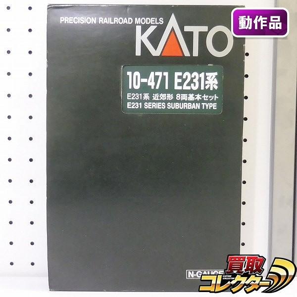 KATO 10-471 E231系 近郊形 8両基本セット / 鉄道模型 関水金属_1