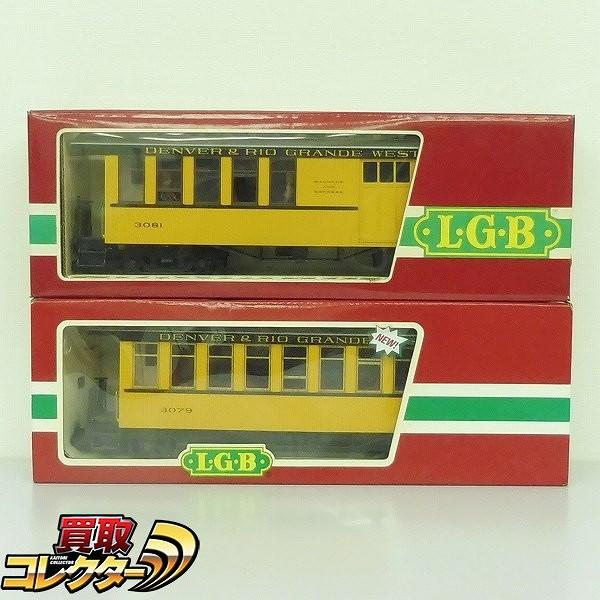 LGB レーマン Gゲージ 3079 3081 D & RGW 客車 イエロー
