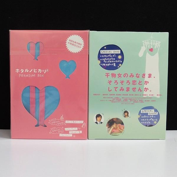 TVドラマ ホタルノヒカリ 1・2 DVD-BOX /綾瀬はるか_2