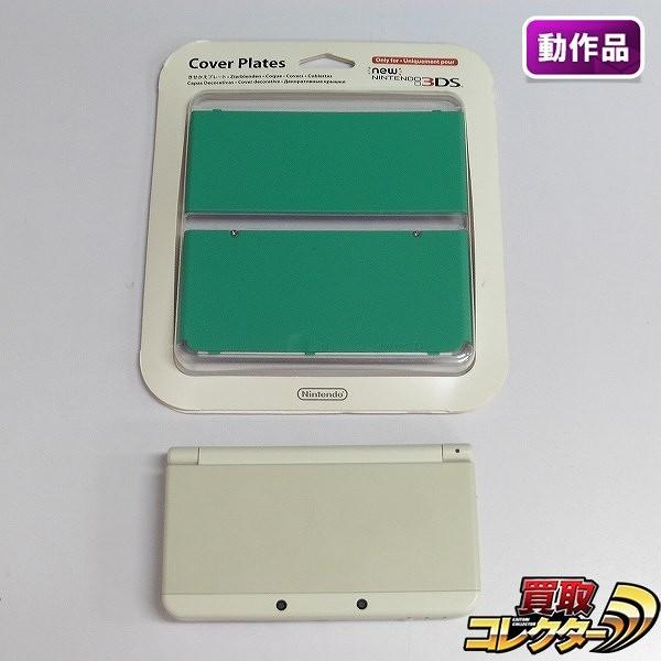new ニンテンドー 3DS きせかえモデル + きせかえプレート_1