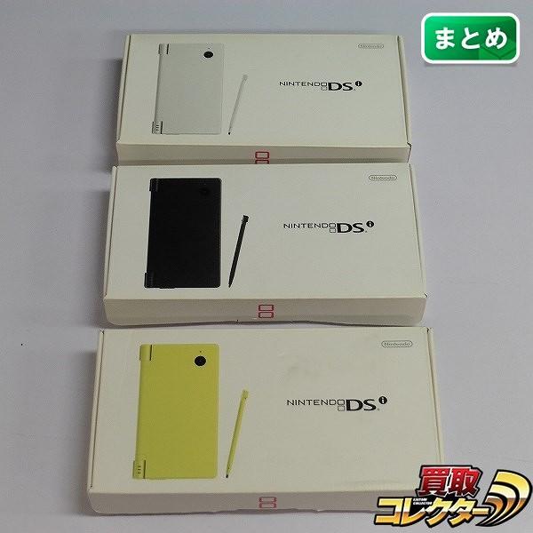 DSi 本体 3台 ホワイト ブラック ライムグリーン