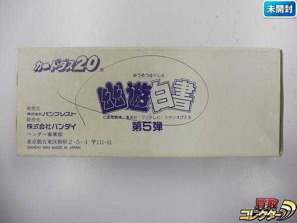 幽遊白書 本弾 5弾 カードダス ボックス 1箱 当時物_1