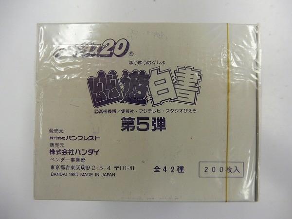 幽遊白書 本弾 5弾 カードダス ボックス 1箱 当時物_3