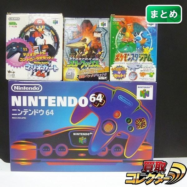 N64 本体 & ソフト 3点 マリオカート ポケモンスタジアム 他_1