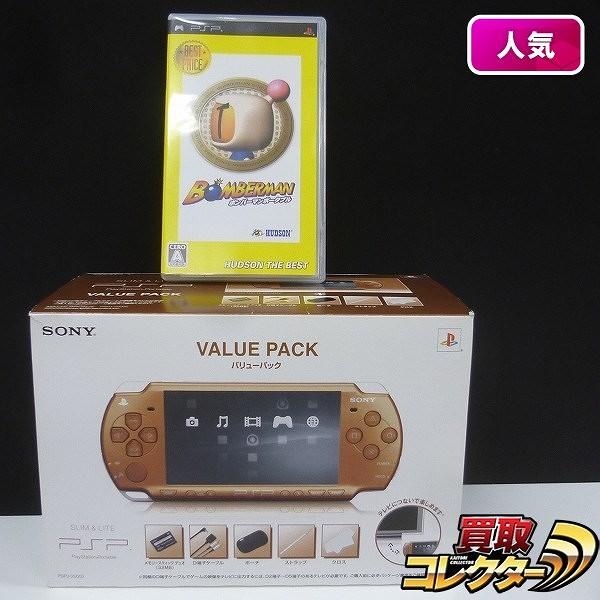 PSP-2000 バリューパック + ボンバーマン ポータブル