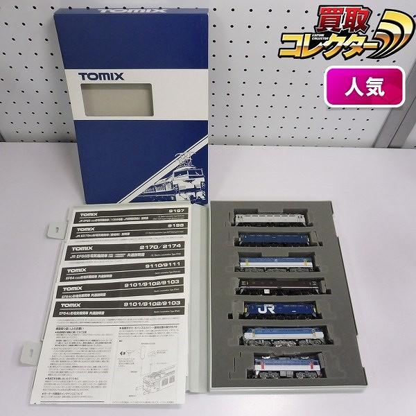 TOMIX 9197 JR EF65-1000 9198 JR ED79-50 2174 EF66 他_1