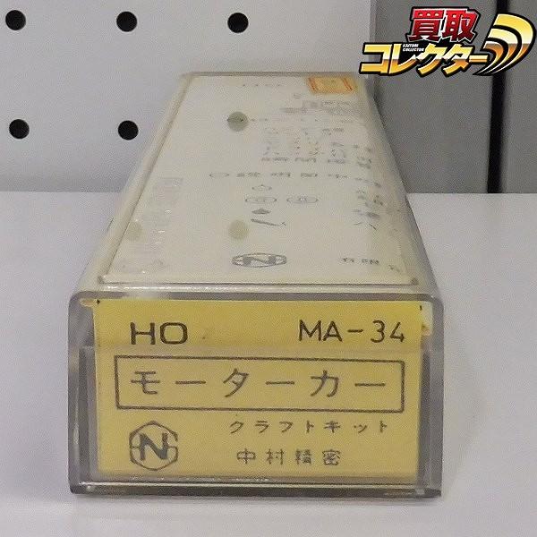 中村精密 HO MA-34 モーターカー クラフトキット / 鉄道模型