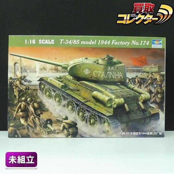 トランペッター 1/16 T-34/85 中戦車 1944年型 No.174