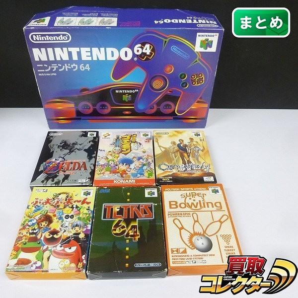 ニンテンドウ64 本体 + ソフト 6点 ゼルダ 時オカ ゴエモン 他