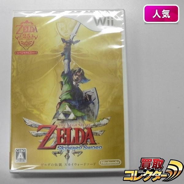 Wii ソフト ゼルダの伝説 スカイウォードソード CD付