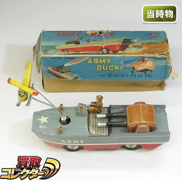 三恵玩具 アーミーダック ブリキ フリクション 水陸両用車