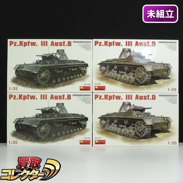 MiniArt 1/35 35169 3号戦車 D型 35162 3号戦車 B型